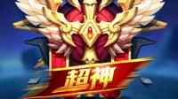 【哪噜噜】{王者荣耀}刘备9杀MVP15.5
