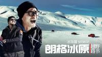 《越野路书》冰岛篇S05E02 朗格冰原