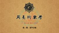 《周易术数学》(新版)第三集:易学分类