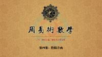《周易术数学》(新版)第四集:阴阳吉凶