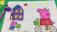 【小猪佩奇佩佩猪玩具】小猪佩奇乔治猪做游戏水彩画玩具 小公主苏菲亚