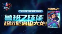 鲁班2技能神奇抢大龙 冷静墨子守护丝血基地 KPL职业联赛第7周精彩TOP5