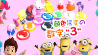 粉红猪小妹制作九色彩泥数字 3