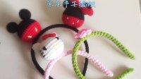 第4集钩针发箍主体通用编织方法
