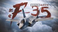 第10期:肥电F-35