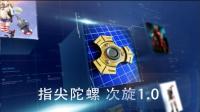 小朔开箱 指尖陀螺2 中国原创指尖陀螺  次旋1.0