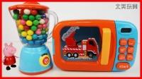 泡泡糖搅拌机和微波炉变魔术,小猪佩奇变成小汽车啦|北美玩具