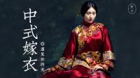 十里红妆,她为弦子钟丽缇陈紫函披上了中式嫁衣