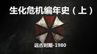 【Cyukishine】带你回顾《生化危机》编年史(上)