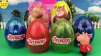 【小猪佩奇佩佩猪玩具】小猪佩奇拆复仇者联盟玩具蛋 熊出没奇趣蛋 Avengers玩具