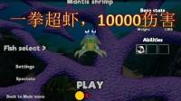 【落尘】250级逆天皮皮虾近20000伤害秒杀大白鲨,一拳超虾无敌打闹海洋
