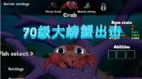 【落尘】海底大猎杀 70级螃蟹秒杀虎鲨邓氏鱼,却被小绿鱼,小草鱼频频连杀