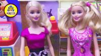 芭比娃娃去上班 芭比休闲装 亲子玩具视频