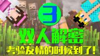NO.3 让我热个身!【Minecraft 双人配合解密】(电磁干扰X晓纵)