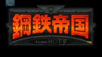 【蓝月解说】钢铁帝国 实况视频(上)【GBA游戏分享】【很棒的打灰机游戏 能不能通关呢 看脸吧 哈哈】