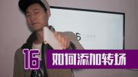 【飞龙影视后期讲堂】【Premiere教程】16-如何添加转场