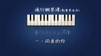 新爱琴流行钢琴公益课第1集  同桌的你 讲解