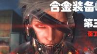 【蛋丁来啦】合金装备崛起(第三集)虐杀的本性
