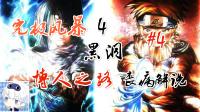 【黑洞】火影忍者究极风暴4(完结)丨黑洞博人之路丧病解说,决战伟哥男!!!