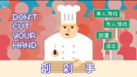 【蓝月解说】别剁手【PC小游戏分享】【练习精准度和手速的小游戏 千万别剁手哦~】