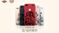 猥琐发育别浪!苹果推出王者荣耀版iPhone7