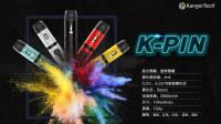 【蜂家小课堂】KangerTech康尔K-PIN电子烟套装开箱与操作不完全评测时尚款大烟雾可用陶瓷芯vape烟圈练习设备