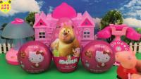 【奇趣蛋出奇蛋】hellokitty凯蒂猫奇趣蛋 熊出没玩具蛋 小猪佩奇