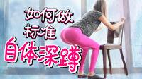 如何做好正确标准深蹲的两个方法~提臀瘦腿瘦腹运动必学!适合入门初学者