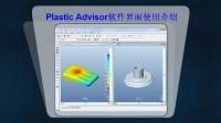 ProE模流分析软件界面使用介绍视频教程(Plastic Advisor)