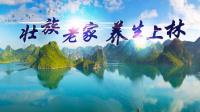 上林旅游精美图片集