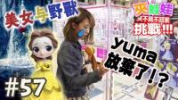 【6TV学日语看日本】单脚泡温泉式夹娃娃?