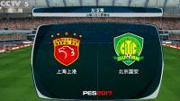2017中超联赛第11轮 - 上海上港vs北京国安【实况足球2017预演】
