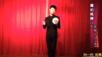 河北杂技频道 明日魔星青年魔术师精英赛24号选手吴程飞