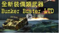 【 蓝尼玛 】新裝備類 [ Bunker Buster LTD ] 導彈武器 │ 殭屍、災厄之章,簡易評測
