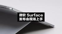 微软 Surface 发布会现场上手