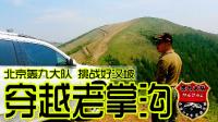 穿越老掌沟好汉坡-北京轰九大队