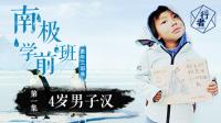 南极学前班 | 第一集《4岁男子汉》