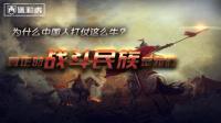 第119期  为什么中国人打仗这么牛?