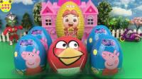 【奇趣蛋出奇蛋】愤怒的小鸟玩具蛋 小猪佩奇奇趣蛋 猪猪侠 奥特曼