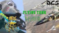 【菜鸟雷娘】飞行坦克-数字战斗模拟:F-15C