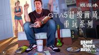 GTA5超级画质重玩系列 24 一家终团聚