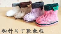 第37集-么么鱼手工 钩针男女宝宝毛线鞋 宝宝马丁鞋靴子 新手编织视频教程