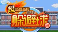 【蓝月解说】超热血高校国夫君 躲避球部 (上)【NDS游戏分享】【比之前玩的难度大】