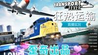 狂热运输TransportFever通关系列美国第三章巴拿马运河02歪奇直播