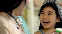 【感物】六一儿童节公益微电影,孩子的想象力也许是妈妈无法理解的
