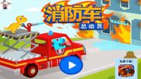消防车总动员 消防车 救护车 小恐龙迪诺开消防车第5期 永哥玩游戏