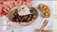 【日日煮】烹饪短片-牛油果鸡肉藜麦沙拉
