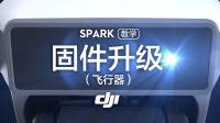 """DJI - """"晓""""Spark系列教学视频—固件升级(飞行器)"""