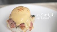 早餐吃什么,烟熏培根,菠菜,大葱班尼迪克蛋egg benedict
