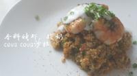 夏天次什么,减肥进行时 couscous 烤虾沙拉~